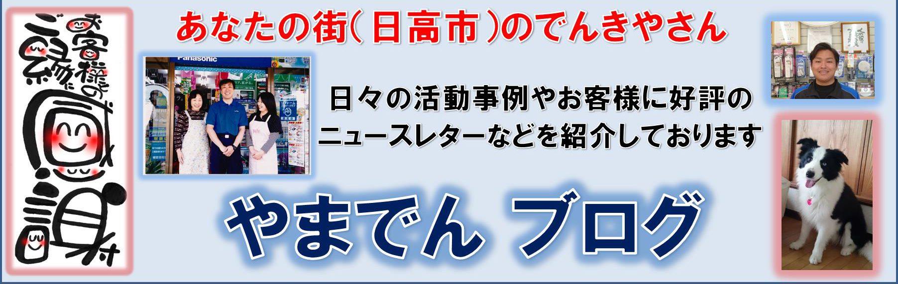 埼玉県日高市のでんきやさん S-LINKやまき(やまきでんき)のブログ        やまでんブログ